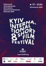 Постери: Фільм - KISFF дітям (KISFF 2019). Постер №1