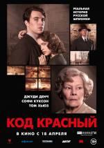 Постери: Фільм - Код «Червоний» - фото 6