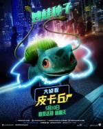 Постери: Фільм - Покемон детектив Пікачу - фото 13