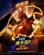 Постери: Фільм - Покемон детектив Пікачу - фото 14