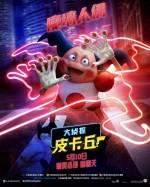 Постери: Фільм - Покемон детектив Пікачу - фото 17
