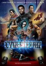 Постери: Фільм - Супергерої - фото 2