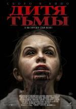 Постери: Фільм - Дитя темряви - фото 4