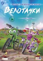 Постери: Фільм - Велотачки - фото 3