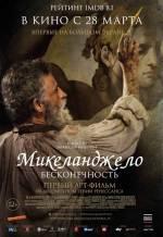 Постери: Фільм - Мікеланджело. Нескінченність. Постер №2