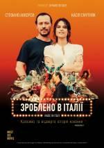 Постеры: Фильм - Сделано в Италии
