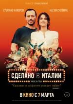 Постери: Фільм - Зроблено в Італії. Постер №2