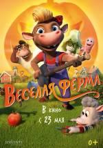 Постери: Фільм - Весела ферма. Постер №2