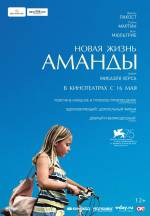 Постери: Фільм - Аманда. Постер №5