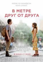 Постери: Фільм - За п'ять кроків до кохання - фото 6