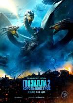 Постери: Фільм - Годзілла II: Король Монстрів - фото 18