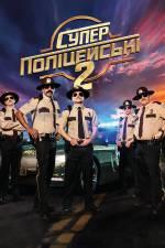 Фильм Супер полицейские 2 - Постеры