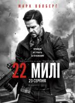 Постери: Марк Волберґ у фільмі: «22 милі»