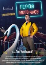 Постеры: Фильм - Герой моего времени