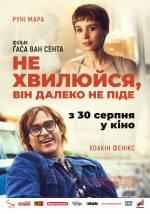 Постеры: Руни Мара в фильме: «Не волнуйся, он далеко не уйдёт»