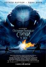 Фильм Последний повелитель стихии 3D