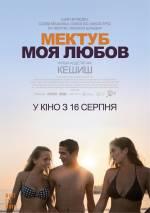 """Фільм """"Мектуб, моя любов"""""""