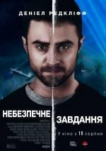 Постеры: Дэниэл Редклифф в фильме: «Опасное задание»