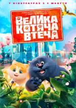 Фільм Велика котяча втеча - Постери