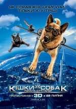 """Фільм """"Коти проти собак: Помста Кітті Галор у 3D"""""""
