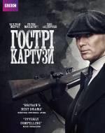 Постери: Кілліан Мерфі у фільмі: «Гострі картузи»