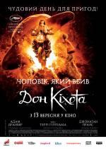 Фильм Человек, который убил Дон Кихота