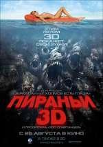Фильм Пираньи в 3D