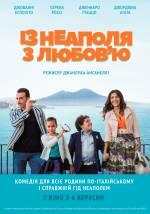 Фильм Из Неаполя с любовью