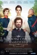 Фільм Історія одного призначення - Постери