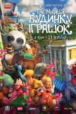 Фільм Таємниця будинку іграшок - Постери