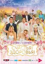 """Фільм """"Щастя! Здоров'я!"""" 2018"""