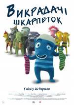 Фільм Викрадачі шкарпеток - Постери