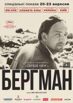 """Фильм """"Бергман"""""""