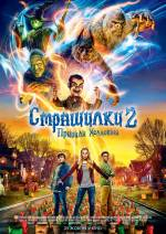 "Фильм ""Страшилки 2: Призраки Хэллоуина"""