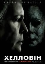 Постери: Джеймі Лі Кертіс у фільмі: «Хелловін»