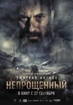 Фільм Непрощений - Постери