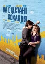 Фильм На расстоянии любви