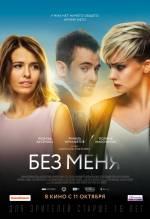 Фильм Без меня - Постеры