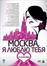 Фильм Москва, я люблю тебя!