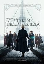 Фільм Фантастичні звірі: Злочини Ґріндельвальда