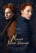 Постеры: Марго Робби в фильме: «Мария – королева Шотландии»