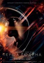 Постери: Раян Ґослінг у фільмі: «Перша людина»