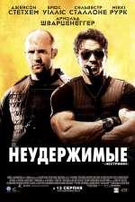 """Фильм """"Неудержимые"""""""