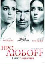 Фильм Про любоff