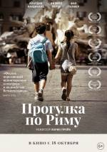 Постеры: Фильм - Прогулка по Риму - фото 3