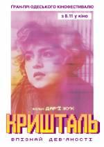 Постеры: Фильм - Хрусталь