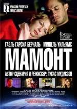 Фильм Мамонт