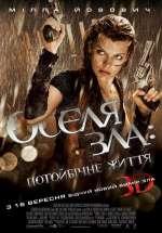Фильм Обитель зла: Потусторонняя жизнь 3D
