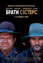 Фильм Братья Систерс