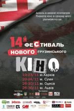 Фільм XIV Фестиваль Нового Грузинського кіно - Постери